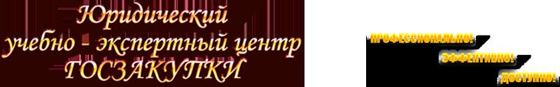 Юридический учебно-экспертный центр Госзакупки